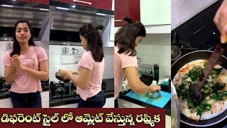 Rashmika Mandanna Cooking At Home | Rashmika Mandanna | డిఫరెంట్ స్టైల్ లో ఆమ్లెట్ వేస్తున్న రష్మిక - IGTELUGU