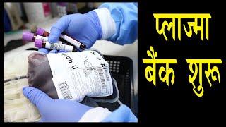 दिल्ली में खुला देश का पहला 'प्लाज्मा बैंक' - IANSINDIA