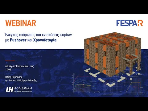 Νέο πρόγραμμα FespaT - Webinar, Έλεγχος επάρκειας φέρουσας τοιχοποιίας με Pushover και Χρονοϊστορία.