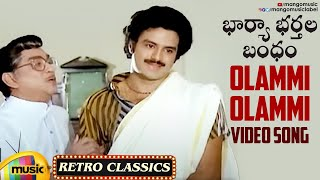 Olammi Olammi Video Song | Bharya Bhartala Bandham Telugu Movie | ANR | Balakrishna | Mango Music - MANGOMUSIC