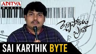 Sai Karthik  Byte About Jaago Song | #RechiPodhamBrother - ADITYAMUSIC