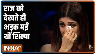 राज को देखते ही भड़क गईं थीं शिल्पा, चिल्लाते हुए कहा- ऐसा काम करने की जरुरत क्या थी - INDIATV