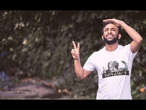 Andit Okbay - ENQAE TEGADELE - New Eritrean Music 2018