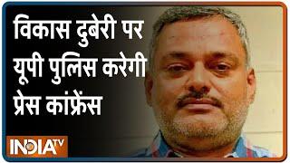 Kanpur Encounter: मोस्ट वांटेड गैंगस्टर Vikas Dubey पर आज UP पुलिस करेगी प्रेस कांफ्रेंस - INDIATV