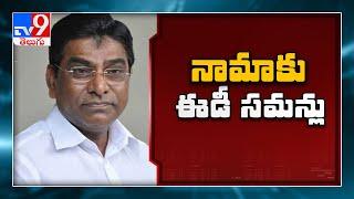 ED summons to TRS MP Nama Nageswara Rao : టీఆర్ఎస్ ఎంపీ నామాకు ఈడీ సమన్లు - TV9 - TV9