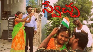 Swechha/Telugu Short film 2020/ independence Day Special/Wowwarangal - YOUTUBE