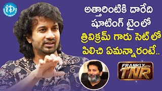 Actor Satyadev about Director Trivikram backslashu0026 Atharintiki Daaredi Movie | Frankly With TNR - IDREAMMOVIES