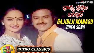 Balakrishna Old Love Songs | Gajibiji Manasu Video Song | Bharya Bhartala Bandham Telugu Movie | NBK - MANGOMUSIC