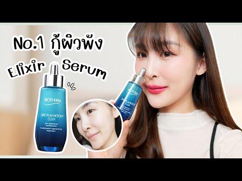 รีวิว-Biotherm-Elixir-Serum-เซ