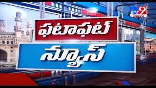 Fata Fut News: Today Telugu Trending News | 5 PM | 24 July 2021 - TV9 - TV9