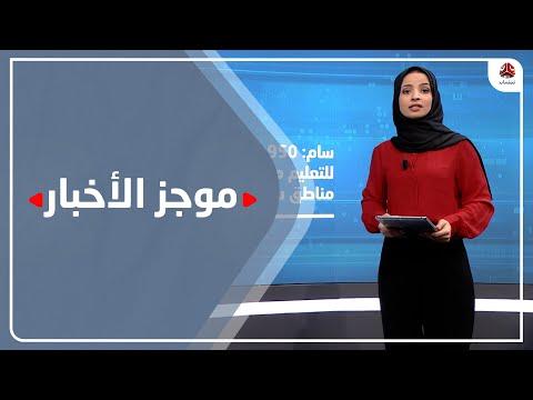 موجز الاخبار | 24 - 01 - 2021 | تقديم صفاء عبد العزيز | يمن شباب