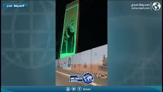 اكبر صورة لجدارية الملك عبدالعزيز رحمه الله بمدينة طريف