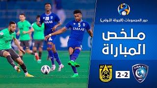 ملخص مباراة الهلال وأجمك الأوزبكي 2-2 - دوري أبطال آسيا 2021