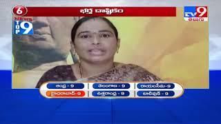 కారెక్కనున్న పెద్దిరెడ్డి | Top 9 News | Hyderabad News  - TV9 - TV9