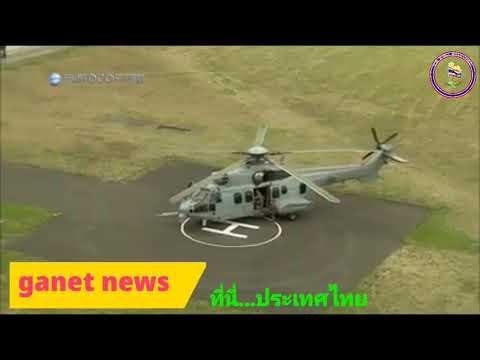 EC-725-ทัพอากาศไทย-เข้าประจำกา