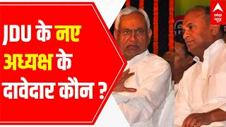 Who are the two contenders for JDU Chief post? | LIVE report - ABPNEWSTV