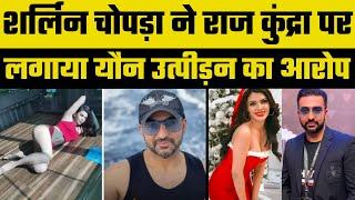 Sherlyn Chopra accuses Raj Kundra of sexual assault, राज कुंद्रा पर सेक्शुअल असॉल्ट का आरोप - ITVNEWSINDIA