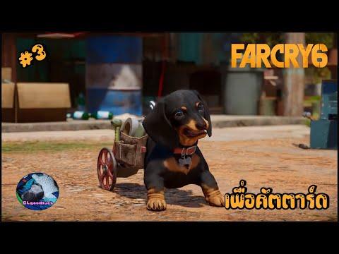 เพื่อคัสตาร์ด--Far-Cry-6-3