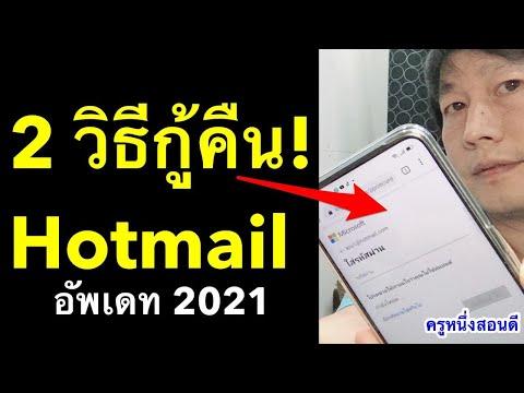 ลืม-รหัส-hotmail-password-จําอ