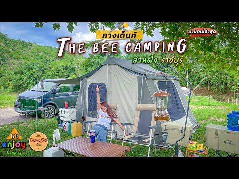 Enjoy-Camping-กางเต็นท์THE-BEE