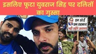 युवराज सिंह के जातिसूचक Comment से दलित नाराज, माफी की मांग Dalit anger on Yuvraj Singh - ITVNEWSINDIA