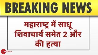 Maharashtra के Nanded में Sadhu Shivacharya समेत 2 की हत्या, बाथरूम में मिली लाशें - ZEENEWS