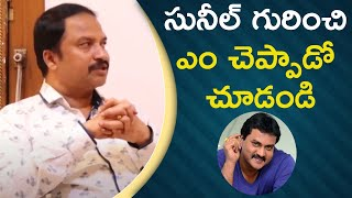 Music Director R P Patnaik About Hero Sunil | RP Patnaik Interview | TFPC - TFPC