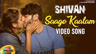 Saage Kaalam Full Video Song | Shivan Telugu Movie Songs | Sai Teja | Taruni | New Telugu Songs 2020 - MANGOMUSIC
