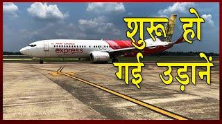 दो महीने बाद एयरपोर्ट पर लौटी रौनक - IANSINDIA