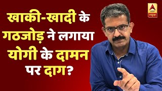 Why police & politicians supported gangster Vikas Dubey? | With Sumit Awasthi - ABPNEWSTV