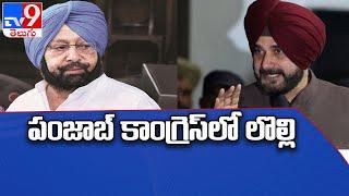 Punjab  Congress : పంజాబ్ కాంగ్రెస్లో జగడం... కుదరని డీల్ - TV9 - TV9