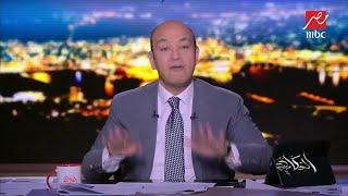 شاهد .. عمرو أديب ورد على ابتزاز بعض الأطراف لأزمة خاشقجي