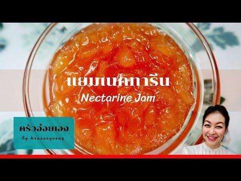 แยมเนคทารีน/Nectarines-Jam/Kru