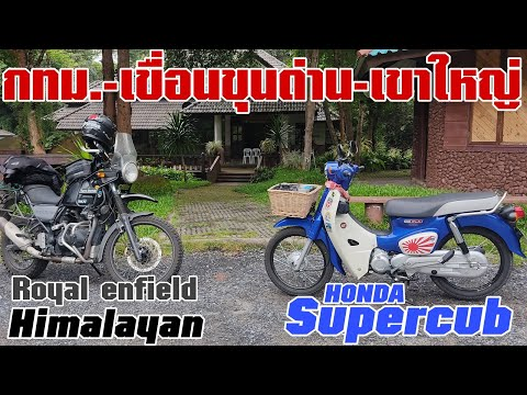 #Lowcostbiker-#Supercub-🔴ไปเขื
