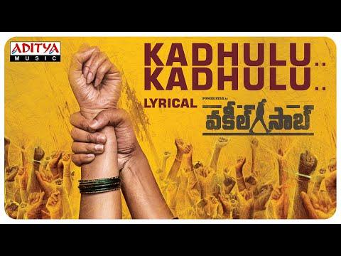 #KadhuluKadhulu Lyrical - VakeelSaab | Pawan Kalyan, Shruti Haasan | Sriram Venu | Thaman S
