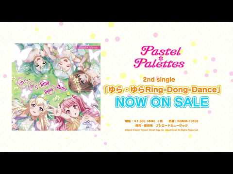 Pastel*Palettes 2nd single「ゆら・ゆらRing-Dong-Dance」CM