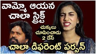 Pove Pora Anchor Vishnu Priya about Amma Rajasekhar Master | #biggbosstelugu4 #biggboss4telugu - TFPC