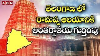 Ramappa Temple Added In UNESCO World Heritage List   Mulugu   Telangana   ABN Telugu - ABNTELUGUTV