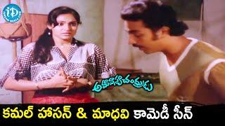 Kamal Haasan backslashu0026 Madhavi Comedy Scene | Amavasya Chandrudu | Singeetham Srinivasa Rao | Ilayaraja - IDREAMMOVIES