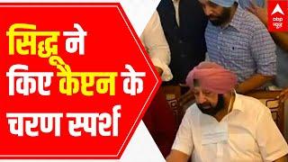 FIRST ON ABP: Navjot Singh Sidhu touches Captain Amarinder Singh's feet ahead of coronation - ABPNEWSTV