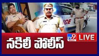 కామారెడ్డిలో నకిలీ డీఎస్పీ LIVE | Fake DSP Arrested In Hyderabad - TV9 Digital - TV9