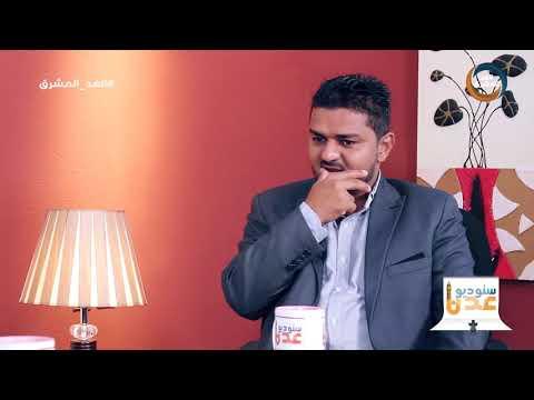 ستوديو عدن | مديرية الشيخ عثمان ومستوى الخدمات.. الحلقة الكاملة (17 يناير)