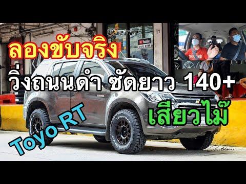 Test-Drive-ยางตัวใหม่-Toyo-RT-