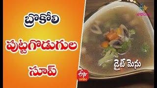 Borocoli Puttagodugula Soup | Quick Recipes | ETV Abhiruchi - ETVABHIRUCHI