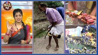 iSmart News LIVE : లుంగీల సొచ్చిన పాము : కుప్పలు కుప్పలుగా రోడ్లపై చాక్లెట్లు - TV9 - TV9
