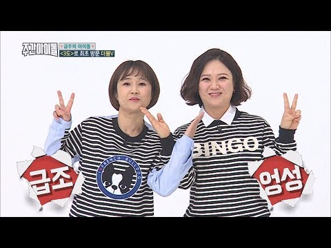 connectYoutube - (Weekly Idol EP.338) NEW GIRL GROUP 'DOUBLE V' [신인 걸 그룹 더블V 지하 3층 입성!]