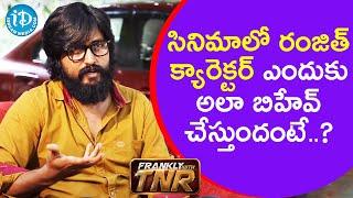 Director Bandi Saroj Kumar about Ranjeet Character in Nirbandham Movie | Frankly with TNR - IDREAMMOVIES