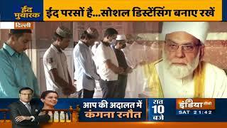 Special Report: किसने सोचा था.. ऐसे भी 'ईद' मनाएंगे ! - INDIATV