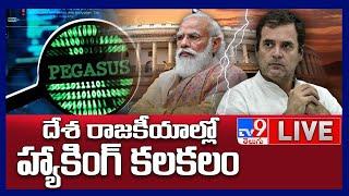 దేశ రాజకీయాలలో హ్యాకింగ్ కలకలం LIVE   Pegasus Snoopgate Rocks Parliament - TV9 Digital - TV9