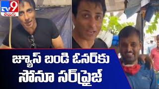 జ్యూస్ బండి ఓనర్ కు Sonu Sood సర్ ప్రైజ్ | Hyderabad - TV9 - TV9